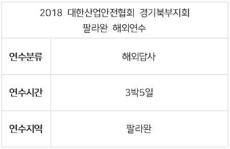 2018 대한산업안전협회 경기북부지회-1.PNG