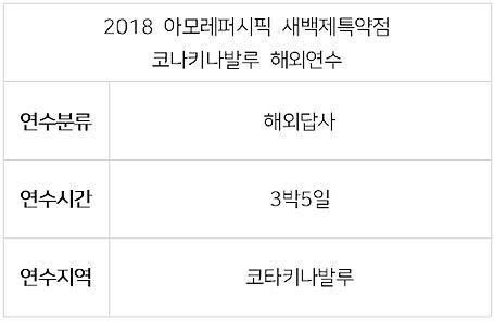 2018 아모레 새백제-1.PNG