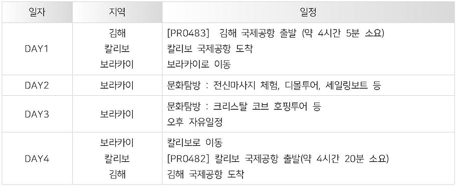 2018 아모레 순천-2.PNG