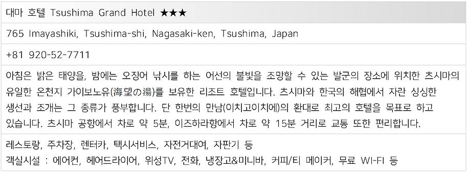 2018 아모레 제주 대마도-3.PNG