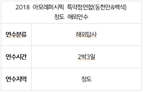 2018 아모레 특약점 연합(동천안,백석)-1.PNG