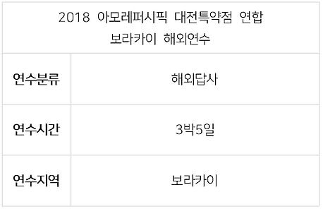 2018 아모레 대전특약점 연합-1.PNG