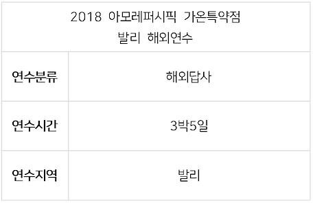 2018 아모레 가온-1.PNG