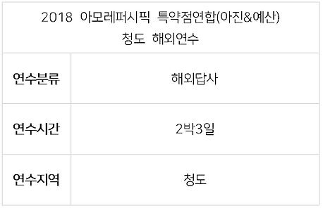 2018 아모레 특약점 연합(아진,예산)-1.PNG