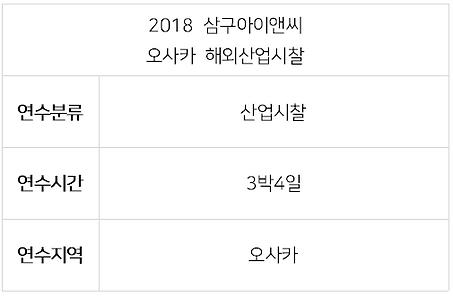 2018 삼구아이앤씨-1.PNG