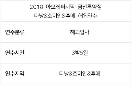 2018 아모레 금산-1.PNG