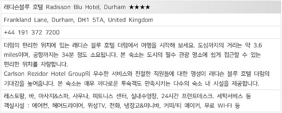 2018 한국문화재재단 영국-5.PNG