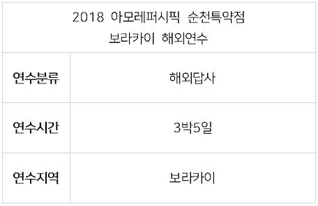 2018 아모레 순천-1.PNG