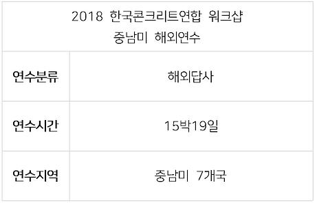 2018 한국콘크리트-1.PNG