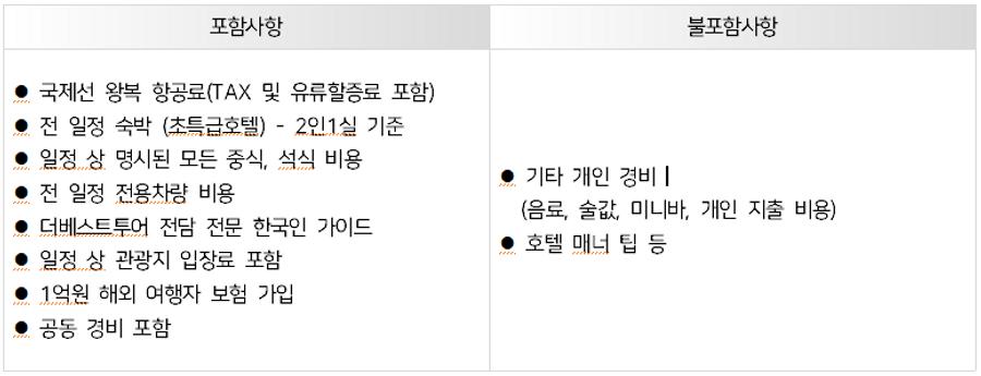 2018 아모레 특약점 연합(동천안,백석)-4.PNG