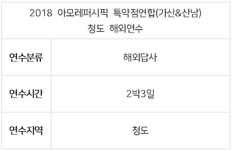 2018 아모레 특약점 연합(가산,산남)-1.PNG