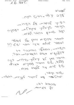 מכתב תודה יולי מזרחי 01062015.jpg