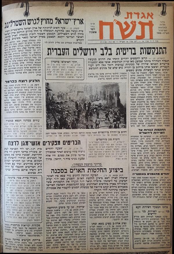 The_Land_of_Israel_History_2s.jpg