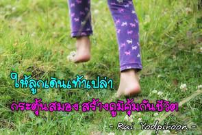 ให้ลูกเดินเท้าเปล่ากระตุ้นสมองสร้างภูมิคุ้มกันชีวิต
