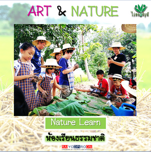 ศิลปธรรมชาติ เสริมสร้างพัฒนาการเด็ก (ART and Nature)
