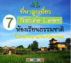7 สถานที่เที่ยว ห้องเรียนธรรมชาติ (Nature Learn) พาลูกเที่ยวช่วงปิดเทอมนี้