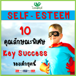 10 คุณลักษณะพิเศษที่เด็กที่มี Self Esteem Key Success ของเด็กยุคนี้