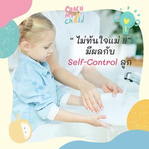 พ่อแม่ที่อดทนรอไม่ได้ ส่งผลต่ออนาคตลูก (Self-Control)