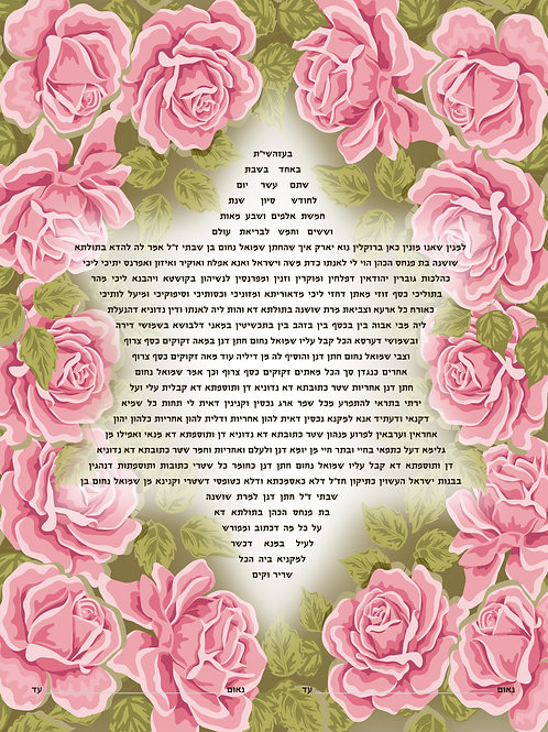 1830 - Wedded Bliss Ketubah