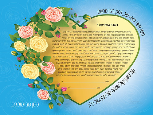 1839 - Heart of Roses Ketubah