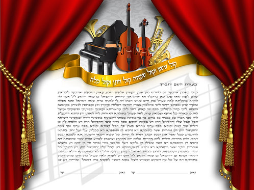1856 - Musical Stage Ketubah