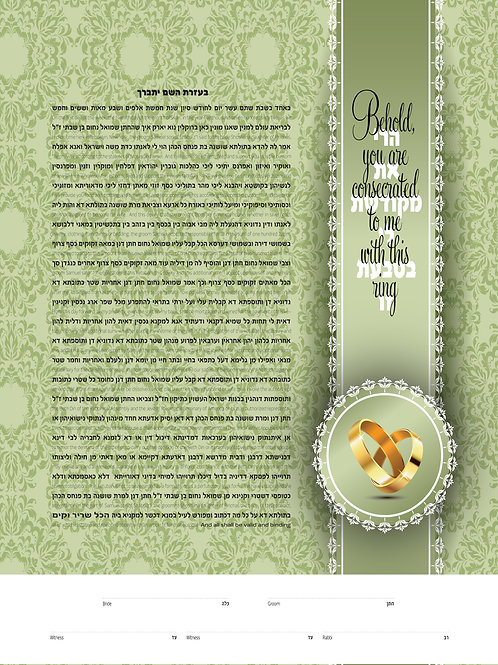 1831 - Seal Of Love Ketubah
