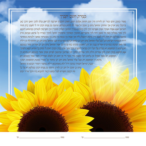 1890 - Sunflowers Shine Ketubah