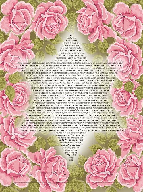 1830 - Wedded Bliss Ketubah