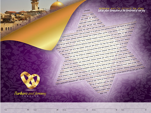 1861c - Jerusalem - Purple and Gold Ketubah