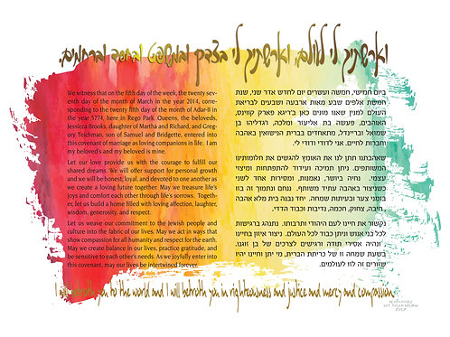 1849 - Abstract Elegance Ketubah