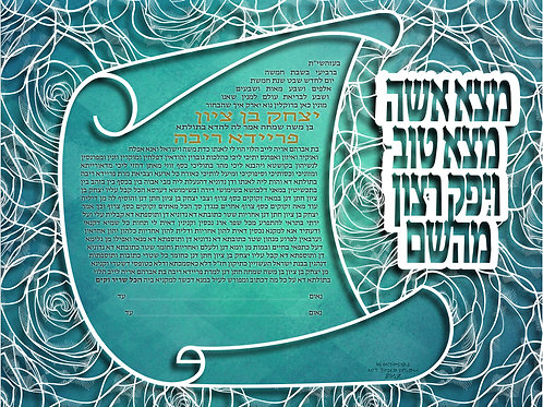 1864h - Scroll of Love Ketubah
