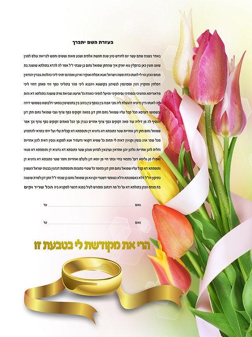1822 - Ring Of Tulips Ketubah