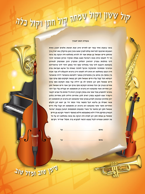 1823 - Love Of Music Ketubah