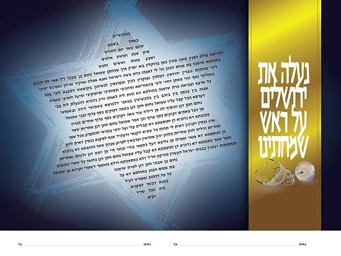 1860 - Yerushalaim - Blue and Gold Ketubah