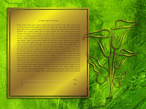 1866 - Golden Lilies Ketubah