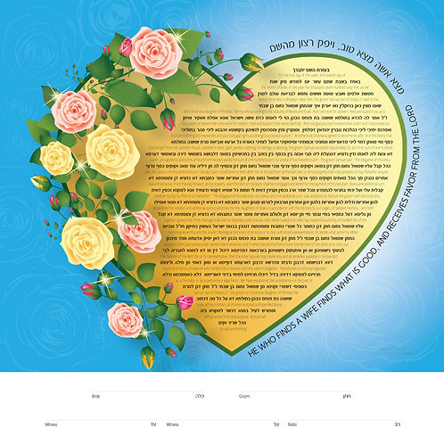1839a - Heart Of Roses Ketubah