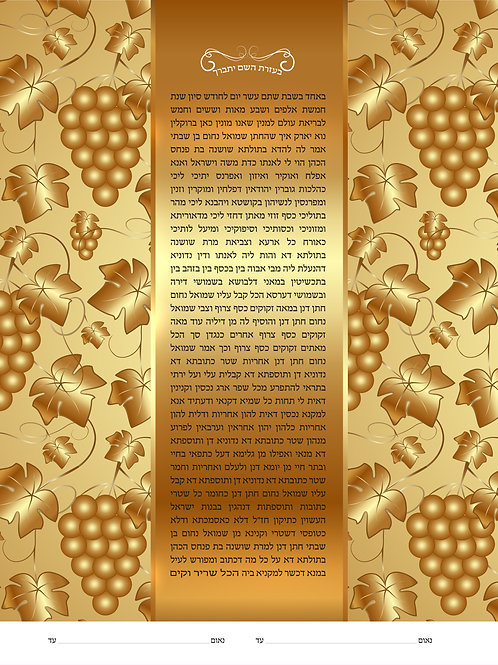 1826v - Vineyard of Gold Ketubah
