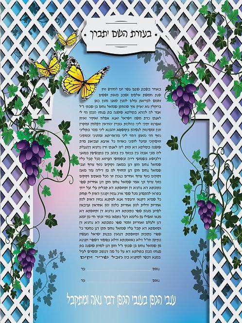 1810 - Vineyard Butterfly Ketubah