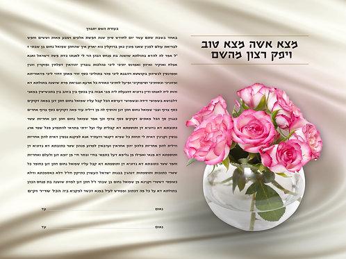 1855b - Vase Of Pink Roses Ketubah
