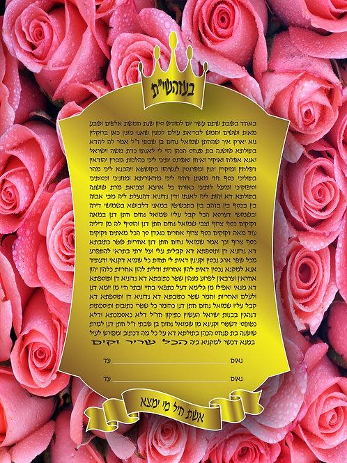 1800 - Garden Of Roses Ketubah