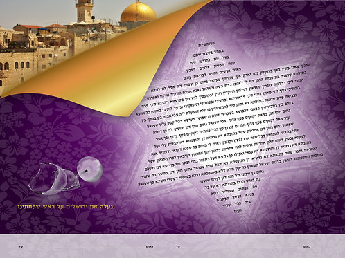 1861 - Yerushalaim - Purple and Gold Ketubah