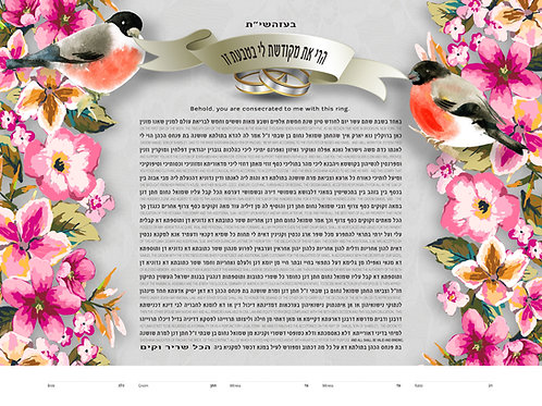 1853 - Birds In Flower Garden Ketubah
