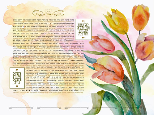 1842 - Watercolor Tulips Ketubah