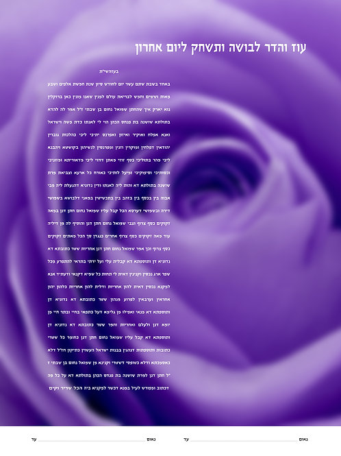 1829 - Purple Rose Ketubah