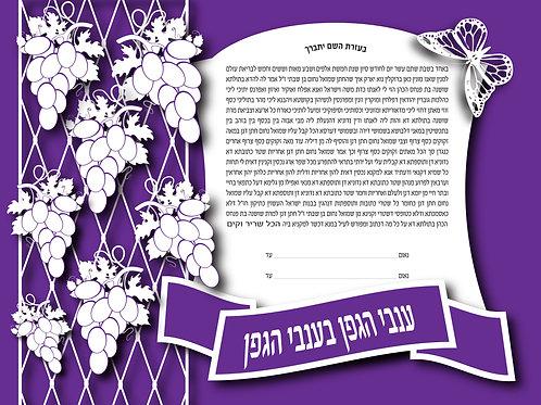 1848 - Invei Hagefen Purple Ketubah