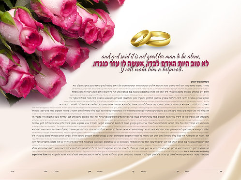 1857 - Bands of Red Roses Ketubah
