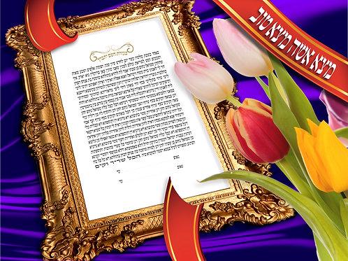 1847 - Gilded Garden Ketubah
