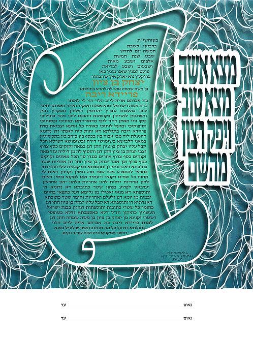 1864v - Scroll of Love Ketubah