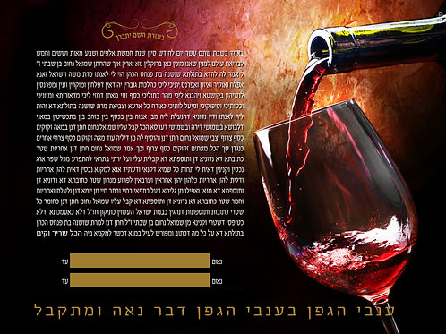1840 - Pouring A Toast Ketubah