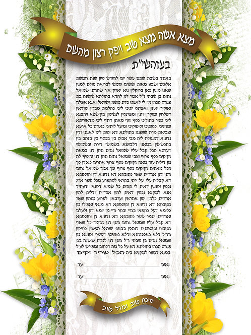 1802 - Fragrance & Beauty Ketubah